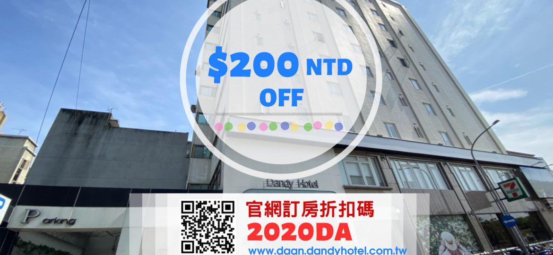 20200315-2020DA